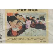 2011年2月2日,沈阳日报