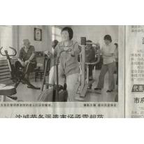 2008年9月22日,沈阳日报