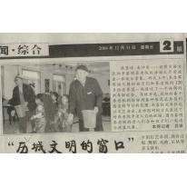 2004年12月31日晚晴报