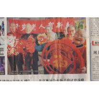 2007年1月3日,沈阳日报
