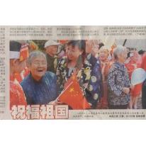 2009年10月1日,沈阳日报