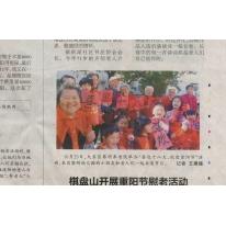 2012年10月24日,沈阳日报