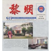 《黎明报》文章:黎明养老院(新东分院)开业