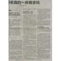 辽宁日报调查专栏:黎明养老院院长王强谈谈养老