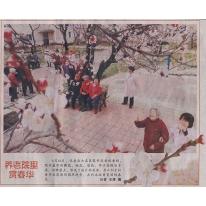 2015年4月19日沈阳日报头版:养老院里赏春华