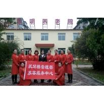 桃仙国际机场志愿者来院看望老人